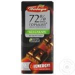Шоколад Победа без сахара с какао 72% 100г