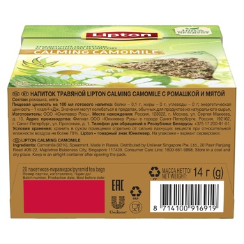 Чай травяной Lipton Calming Camomile с ромашкой и мятой 20 пирамидок х 0,7г - купить, цены на Метро - фото 2