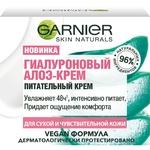 Cremă hialuronică Garnier 50ml