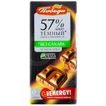 Шоколад Победа без сахара какао 57% 100г
