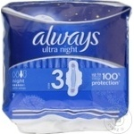 Absorbante Always Ultra Plus Night 7buc